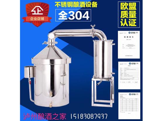 四川家用酿酒设备