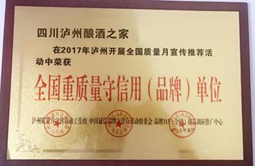 四川泸州酿酒之家-重质量守信用企业