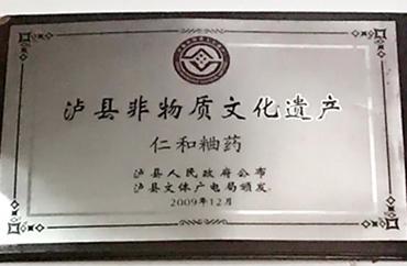 泸州申发金属制品有限公司-非物质文化遗产-仁和粬药