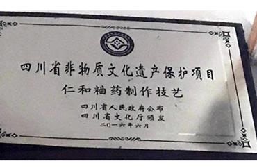 泸州申发金属制品有限公司-仁和粬药制作技艺