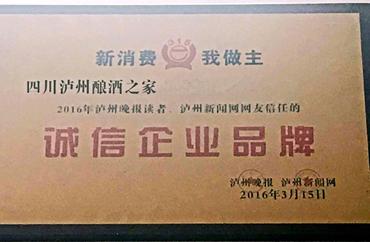 四川泸州酿酒之家-诚信企业品牌