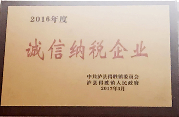 泸州申发金属制品有限公司-诚信纳税企业
