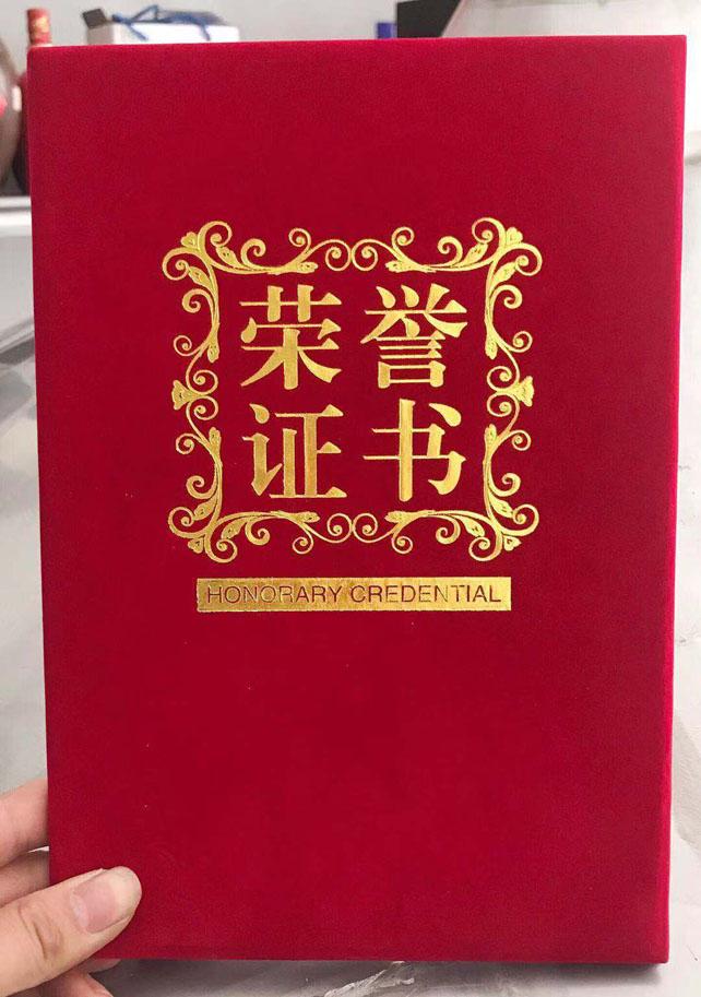 泸州酿酒之家荣誉证书