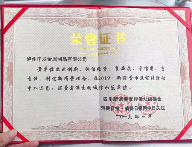 泸州申发金属制品有限公司荣誉证书
