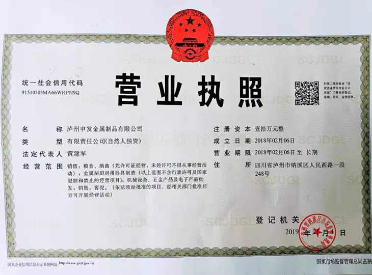 泸州申发金属制品有限公司营业执照